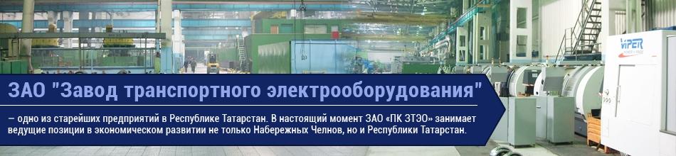 "ЗАО ""ПТФК ""Завод транспортного"